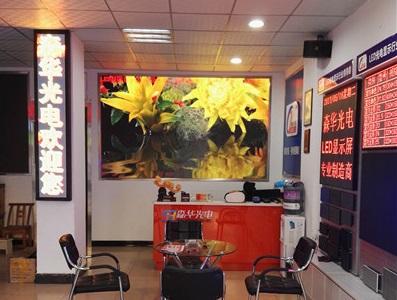 信陽LED顯示屏廠家辦公室