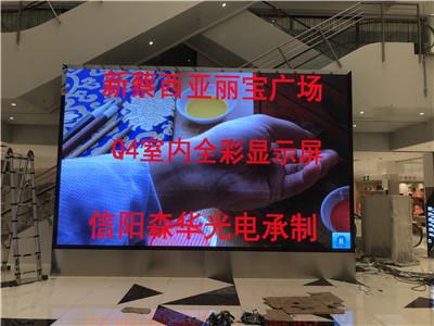 信陽LED顯示屏廠家