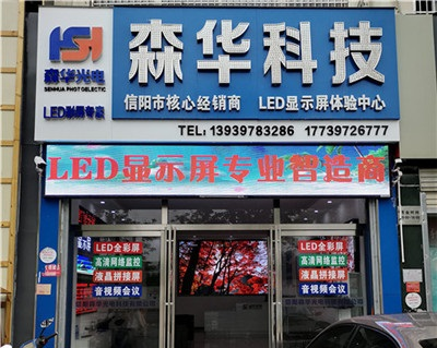 LED顯示屏專業制造商