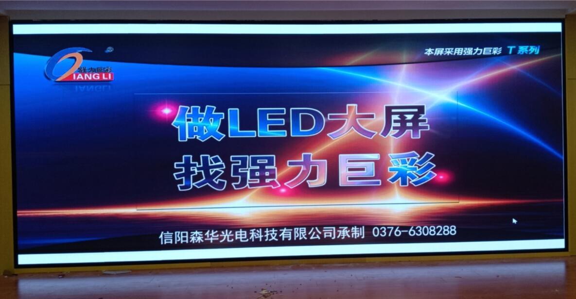 息县led显示屏
