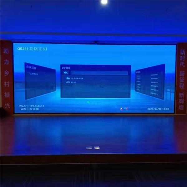 会议室LED全彩屏