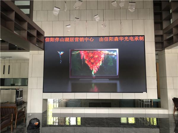 信阳伴山湖居营销中心LED全彩屏