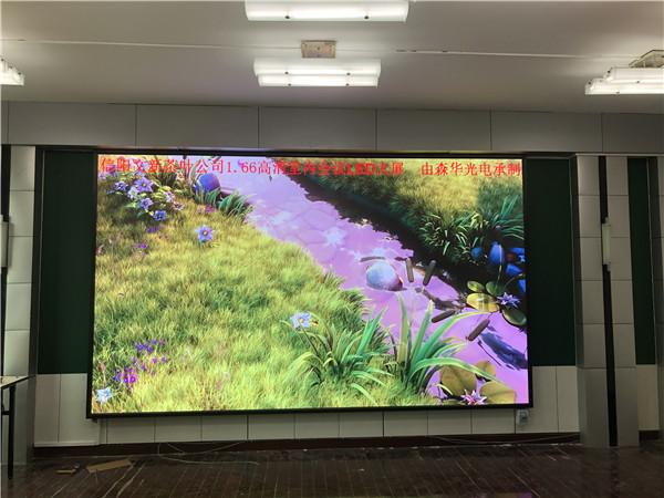 信阳市文新茶叶有限责任公司会议室LED大屏幕