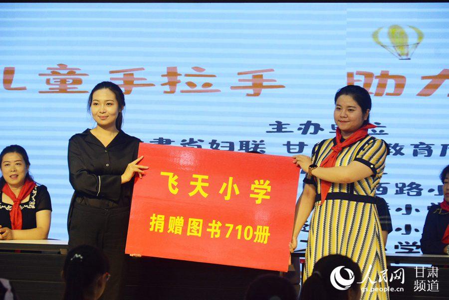 甘肃:城乡儿童手拉手 助力脱贫有书香