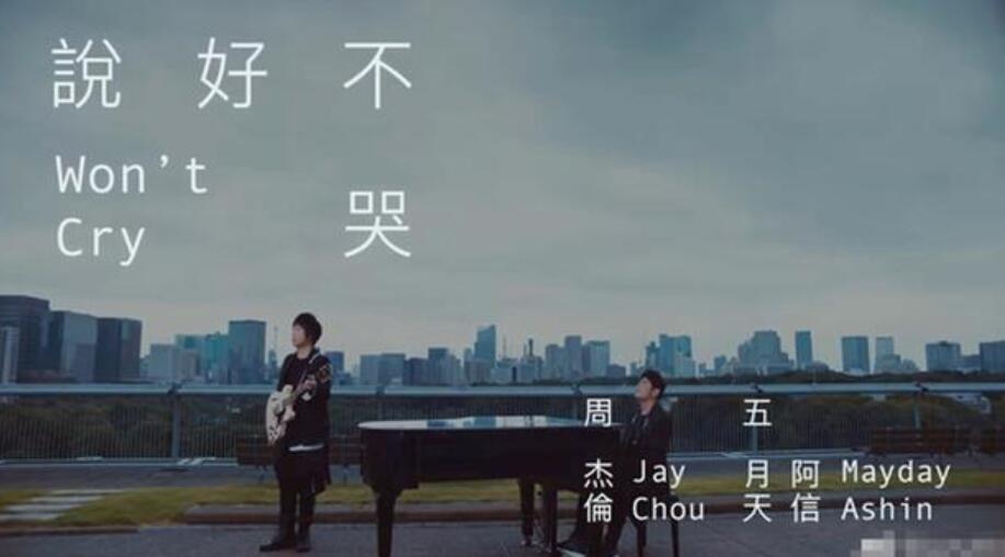 """兰州办公家具爆料:周杰伦新单曲""""说好不哭""""两小时破千万!"""