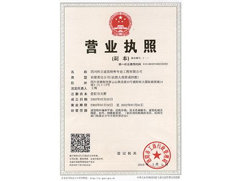 科立建筑营业执照