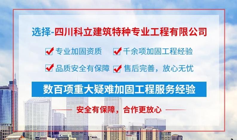 四川科立建筑特种专业工程有限公司