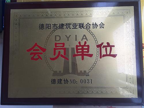 科立建筑会员单位荣誉资质