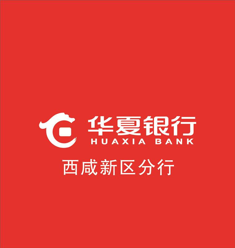 华夏银行西咸新区分行无纺布手提袋制作案例