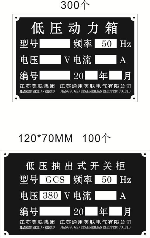 低压动力箱标牌
