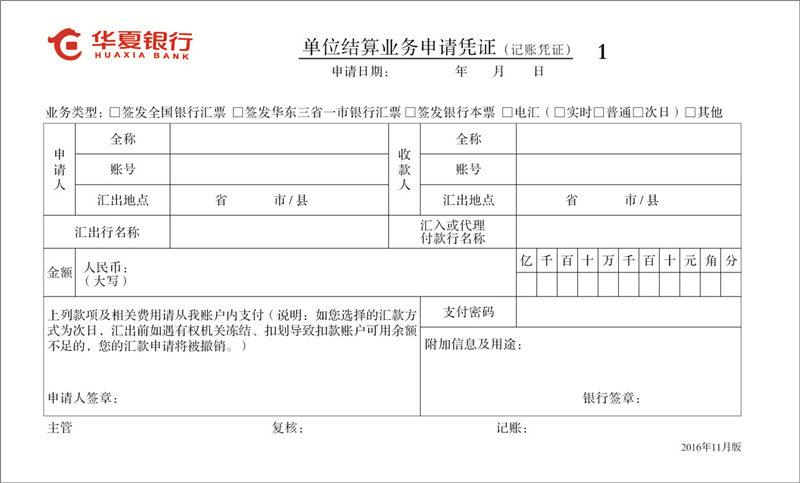 申请/审核联单印刷