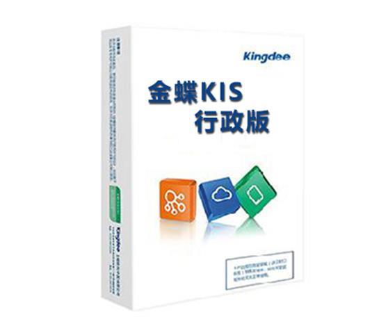 陕西金蝶财务软件安装