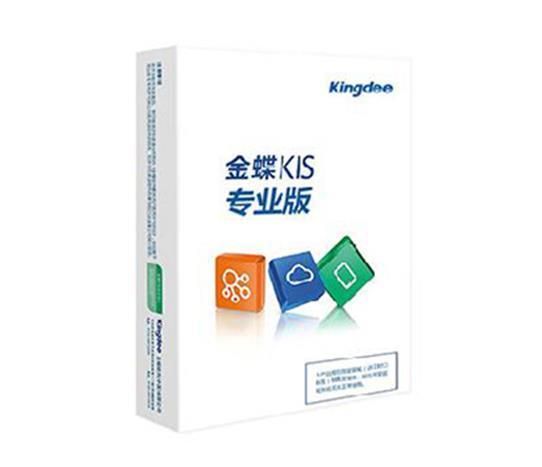 金蝶KIS专业版的特色功能