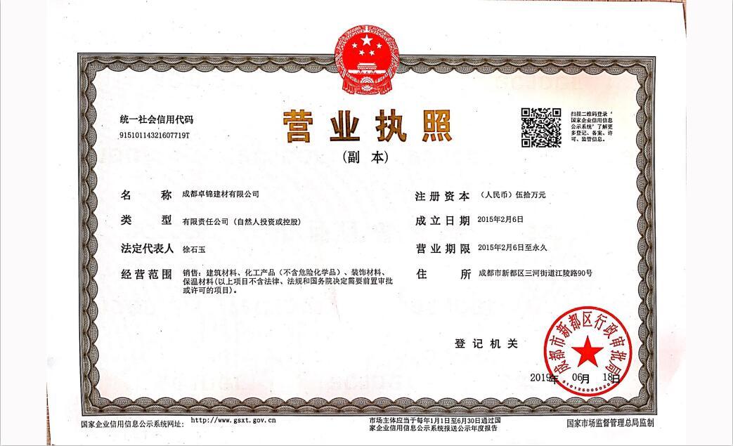 成都卓锦建材有限公司营业执照