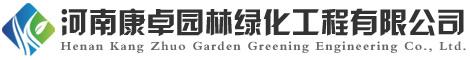 河南康卓园林绿化工程有限公司
