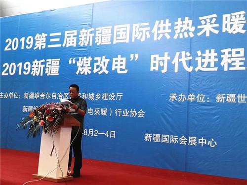 自治区住房和城乡建设厅召开2019新疆供热和电采暖技术研讨会