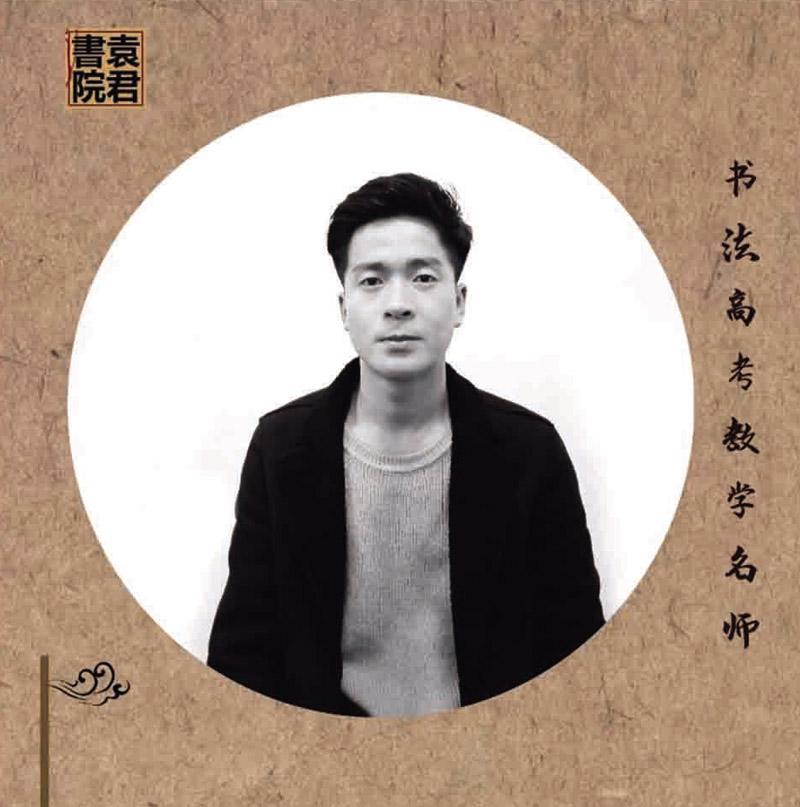 杨春秋-兰州袁君书院教学主讲
