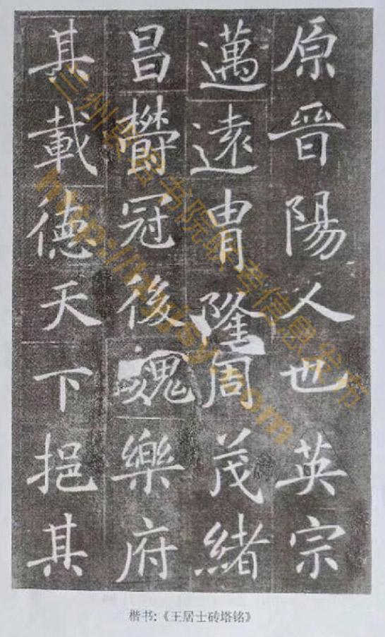 兰州袁君书院作品楷书:《王居士砖塔铭》