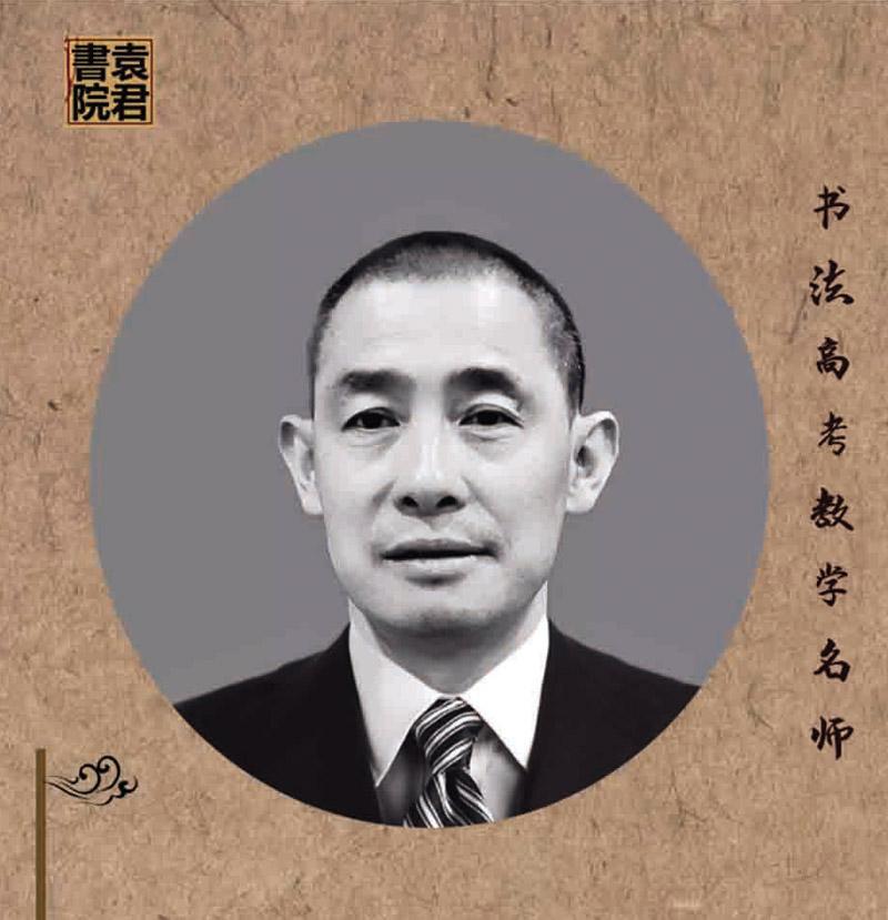 宋雪清-兰州袁君书院教学主讲
