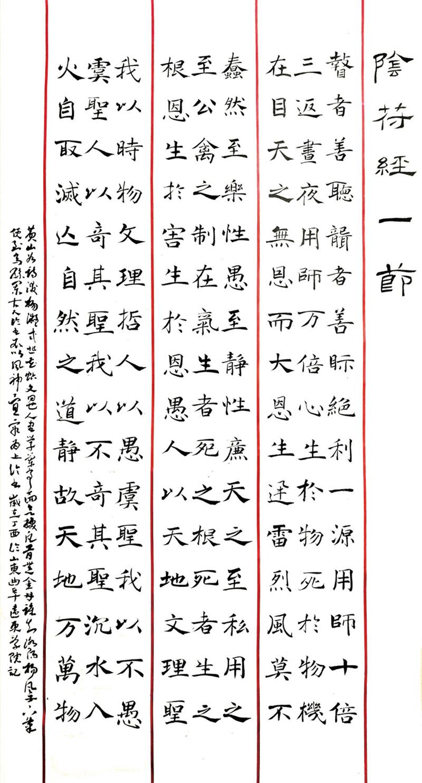 兰州袁君书院书法培训教师作品