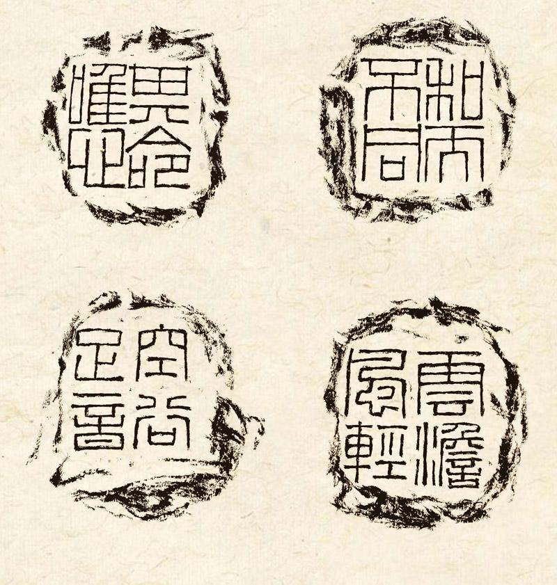 兰州袁君书院学生作品-封泥