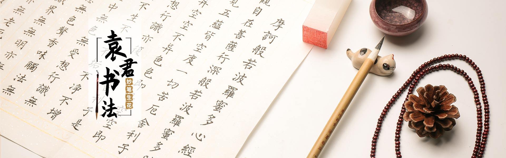 甘肃书法培训