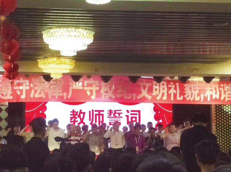 兰州袁君书院教师誓师大会,一切为了孩子考入理想大学