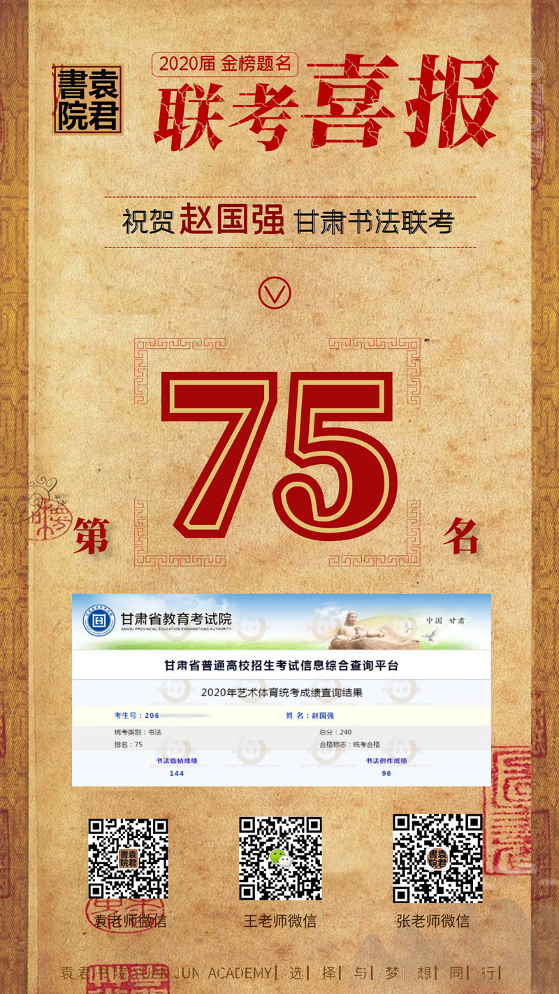 袁君书院书法联考喜报之赵国强海报