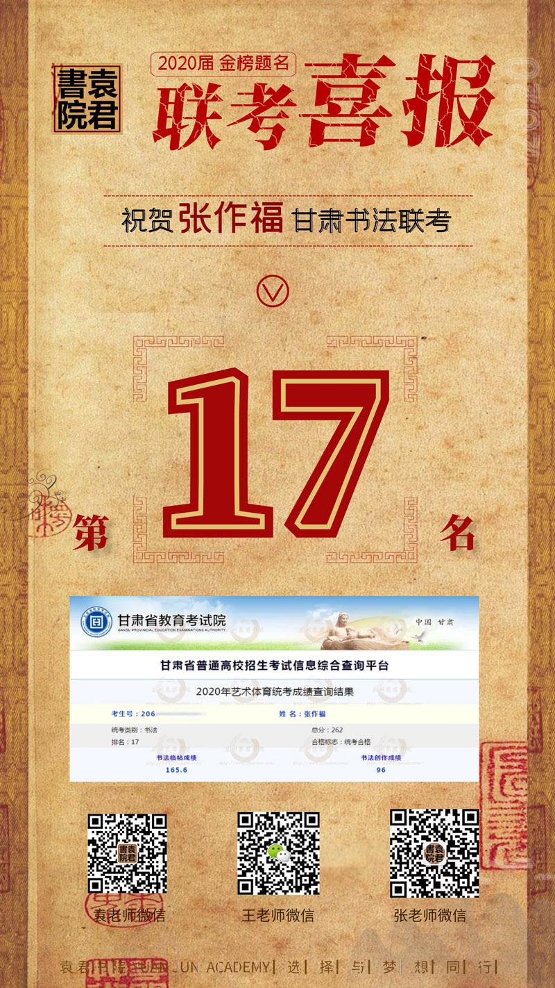 袁君书院书法联考喜报之张作福海报