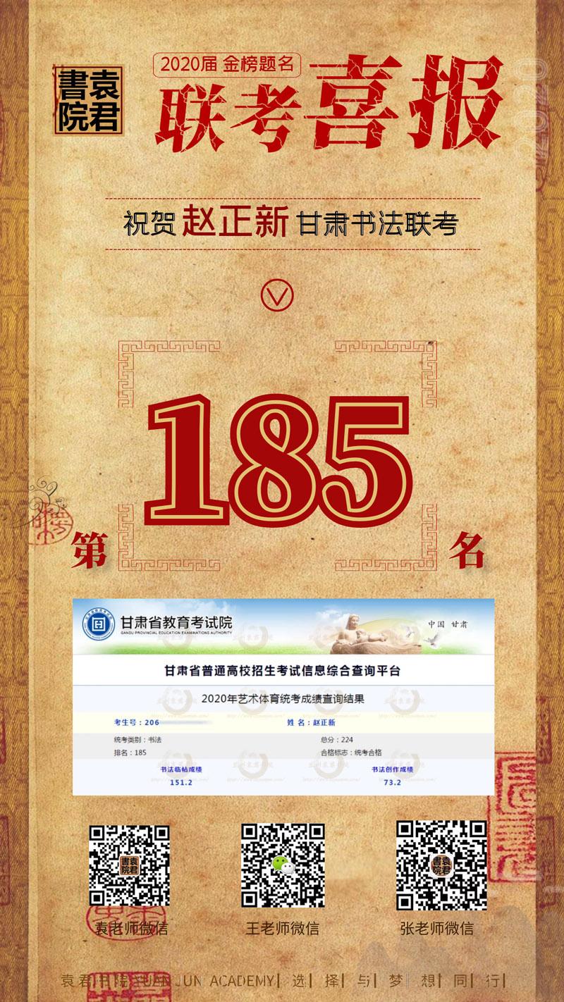 袁君书院书法联考喜报之赵正新海报