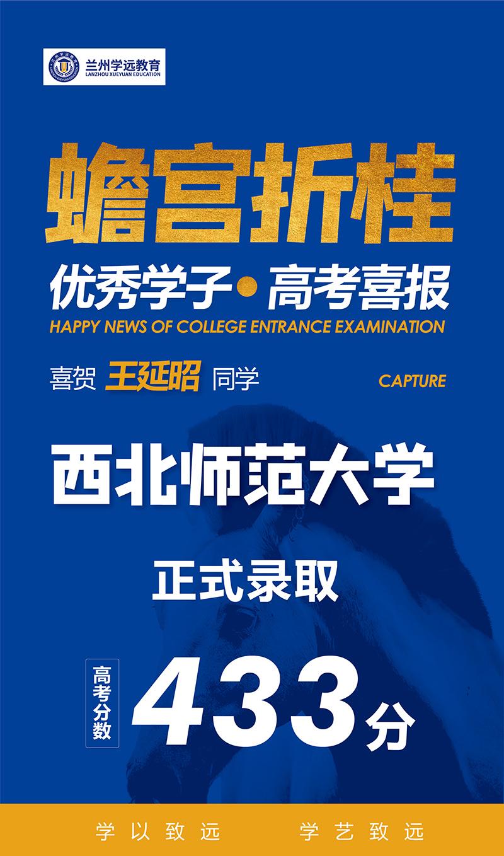 王延昭被西北师范大学录取