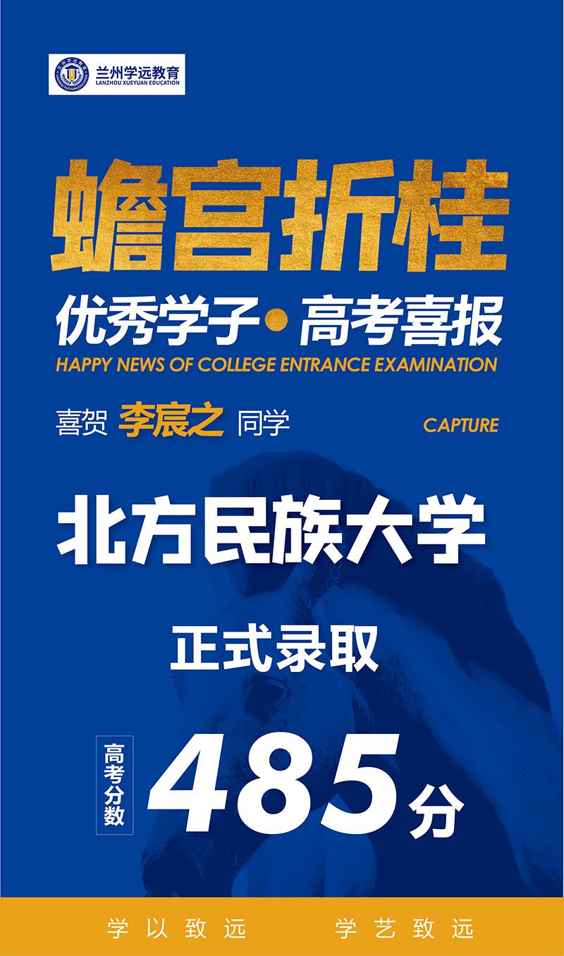 李宸之被北方民族大学录取