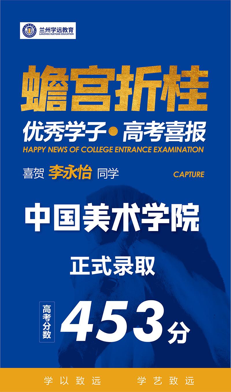 李永怡被中国美术学院录取
