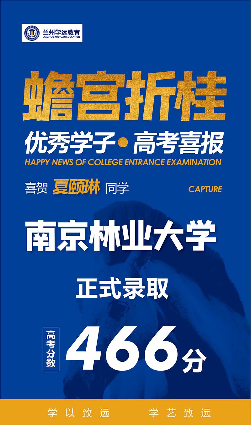 夏颐琳被南京林业大学录取