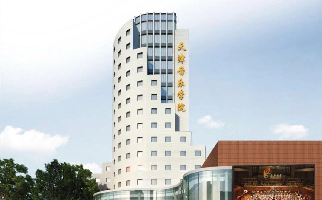 全部线上考!天津音乐学院2021年本科招生网上报名时间:2021年2月17日9:00 - 2021年2月20日17:00