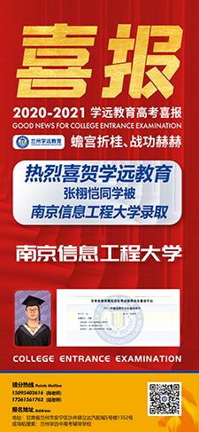 张栩恺被南京信息工程大学录取
