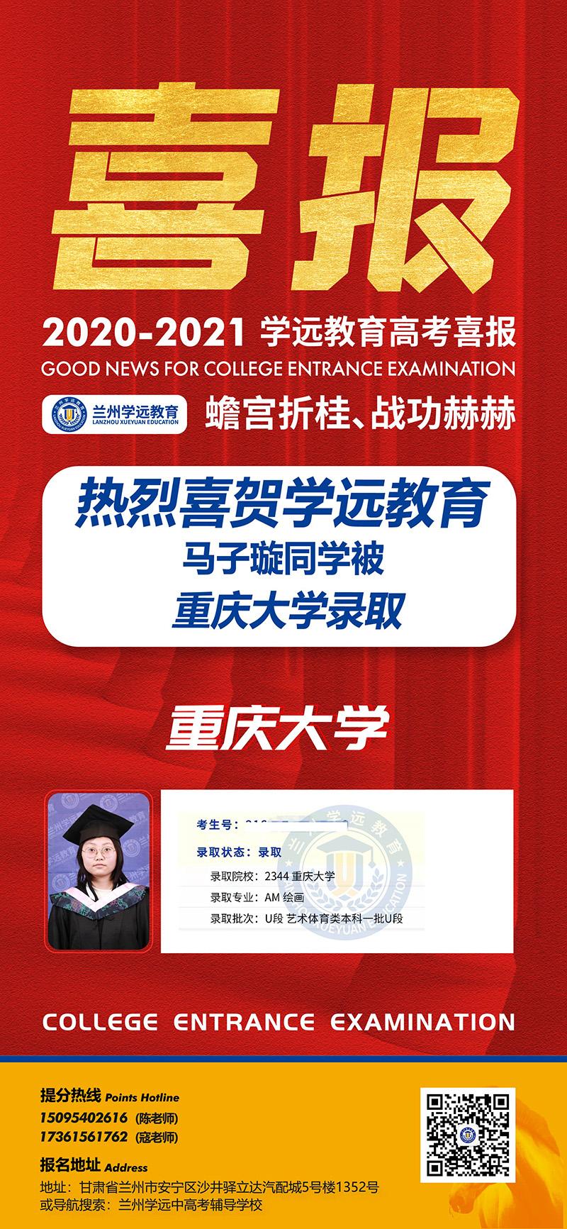 马子璇同学被重庆大学录取