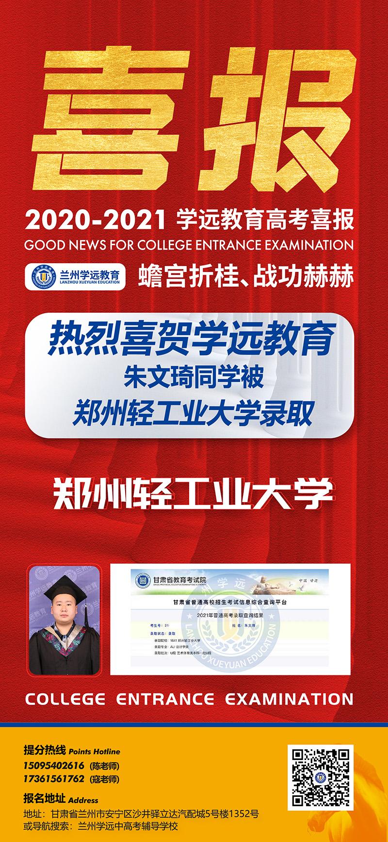 朱文琦同学被郑州轻工业大学录取