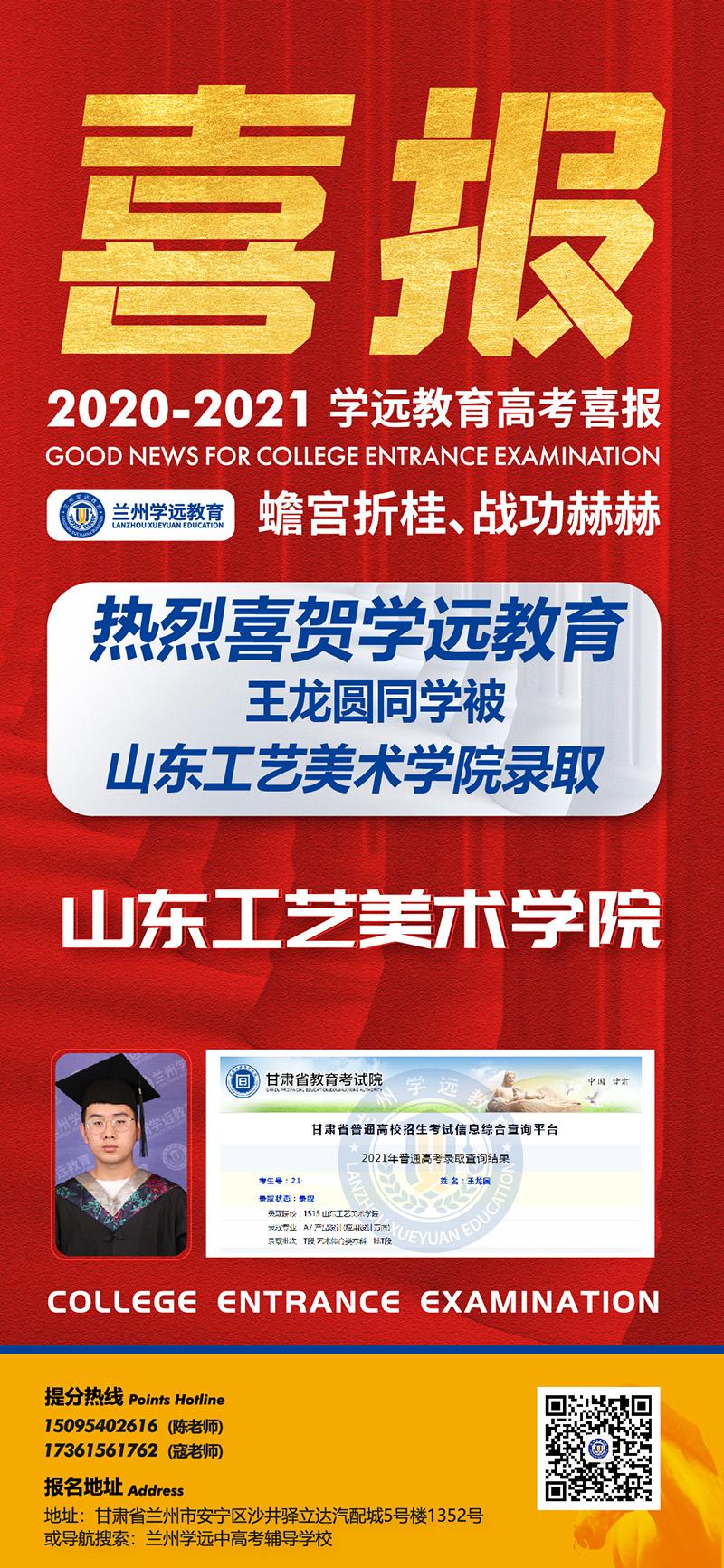 王龙圆同学被山东工艺美术学院录取