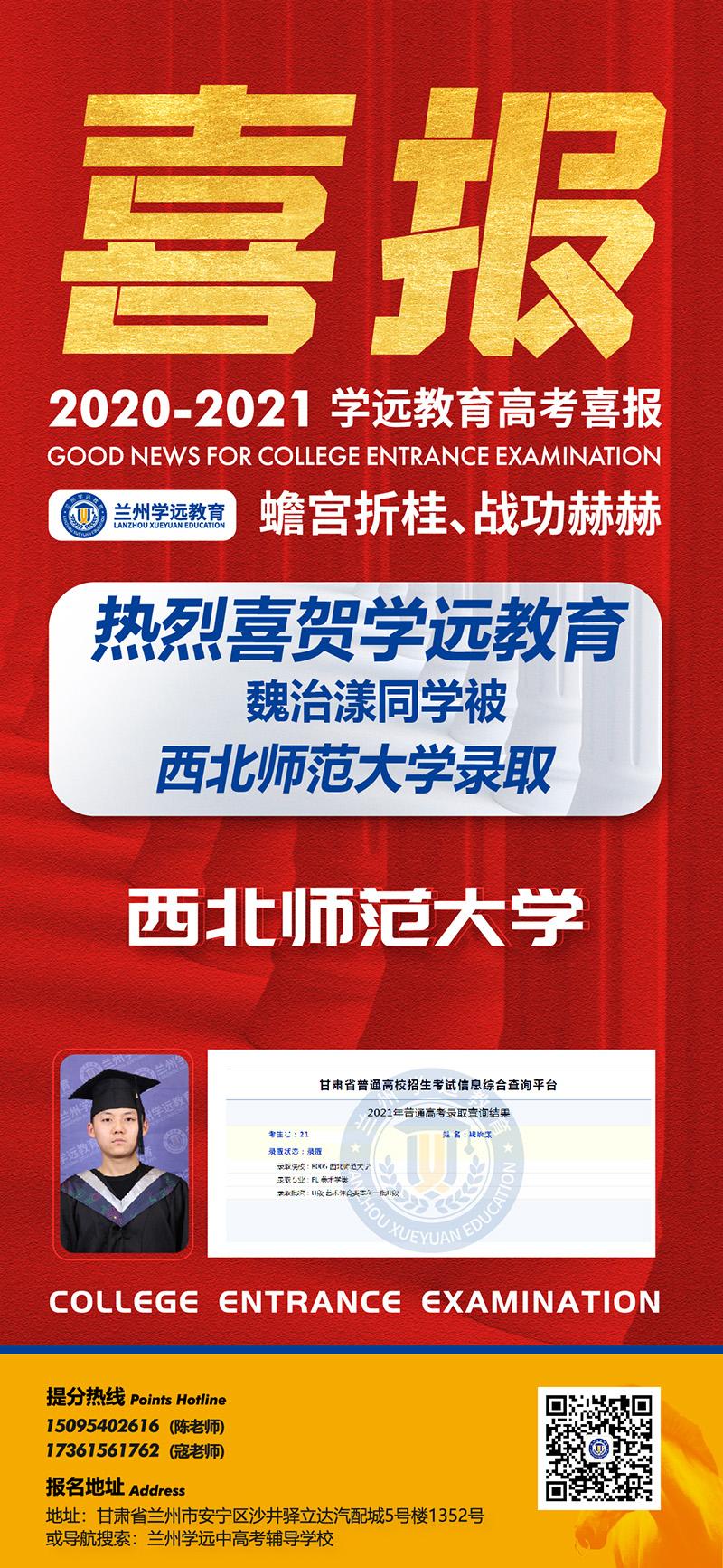 魏治漾同学被西北师范大学录取