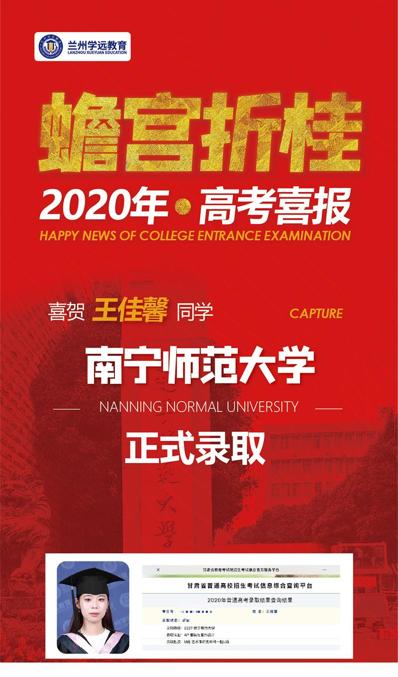 王佳馨同学被南宁师范大学录取