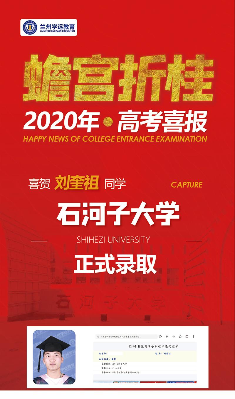 刘奎祖同学被石河子大学录取