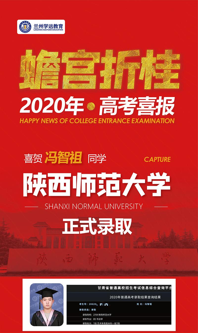 冯智祖同学被陕西师范大学录取