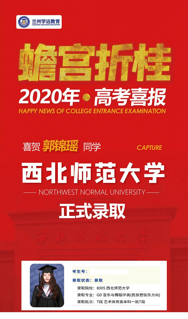 郭锦瑶同学被西北师范大学录取