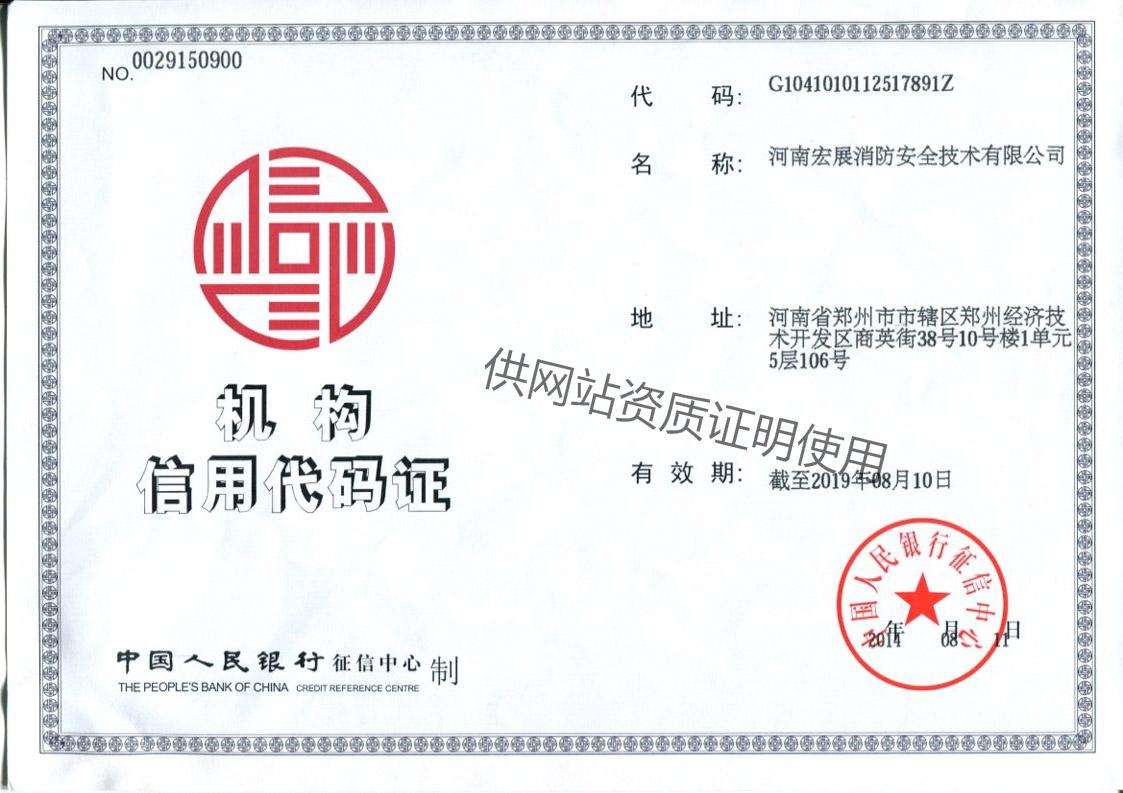 银行征信机构信用证书