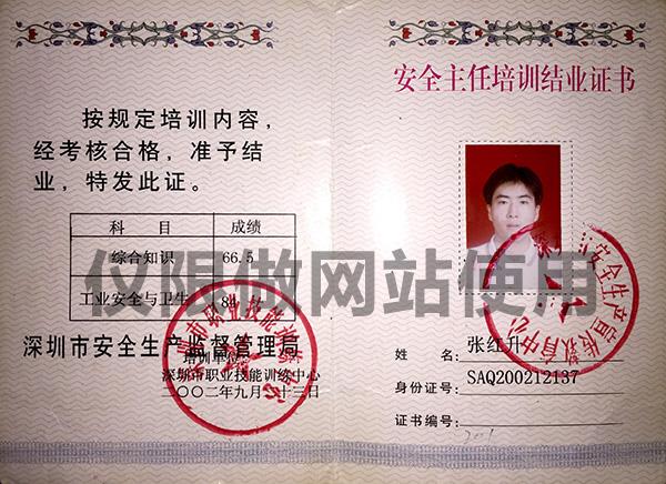 安全培训结业证书