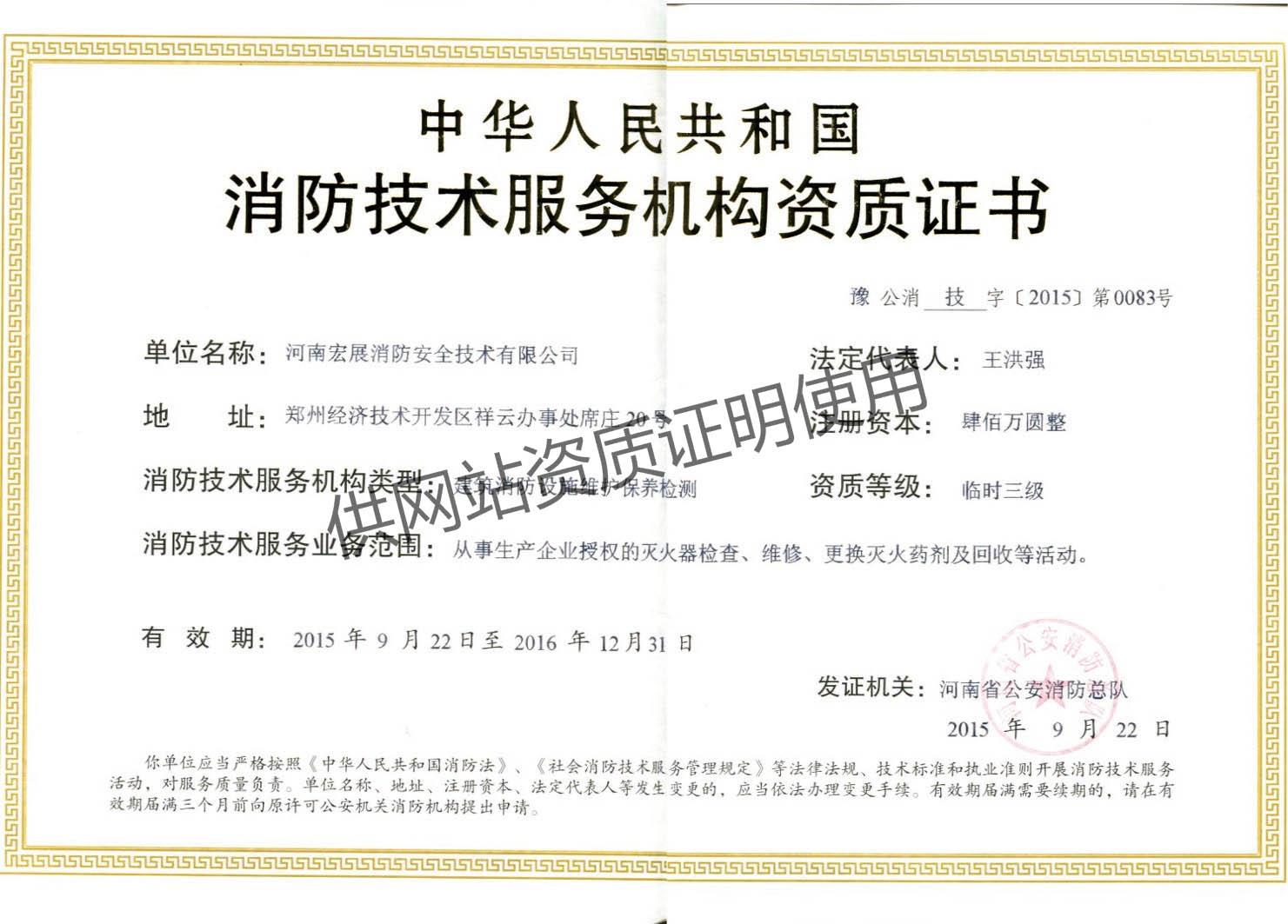 消防技术服务机构资质证书