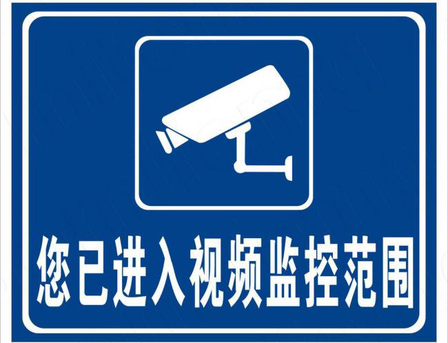 监控设备标识 有效提示监控覆盖区域