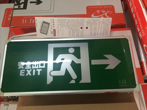 安全紧急疏散提示牌