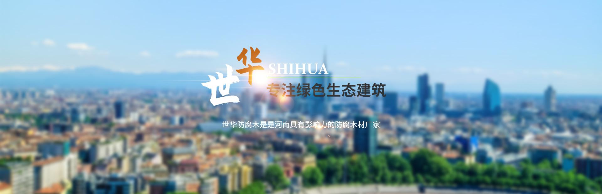 郑州木栈道